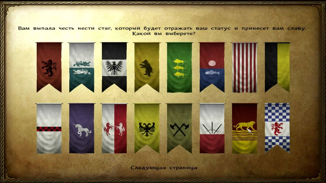 Mount and blade warband как сделать свой герб	8