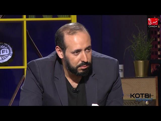 الإعلامي وديع دادا يذرف الدموع بسبب اخيه على The Kotbi tonight sur Chada TV