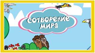 Сотворение мира - Христианские мультфильмы - Благая весть Дети