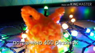 Кот из резинок/450 резинок