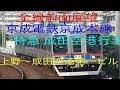 【京成電鉄、FHD】京成本線 全線前面展望 上野〜成田空港第一ビル