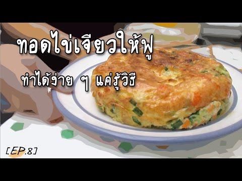 เมนูอาหารไทย วิธีทำอาหารง่ายๆ เมนูไข่ง่ายๆ ไข่เจียวฟู,omelette, how to make an omelet,recipes