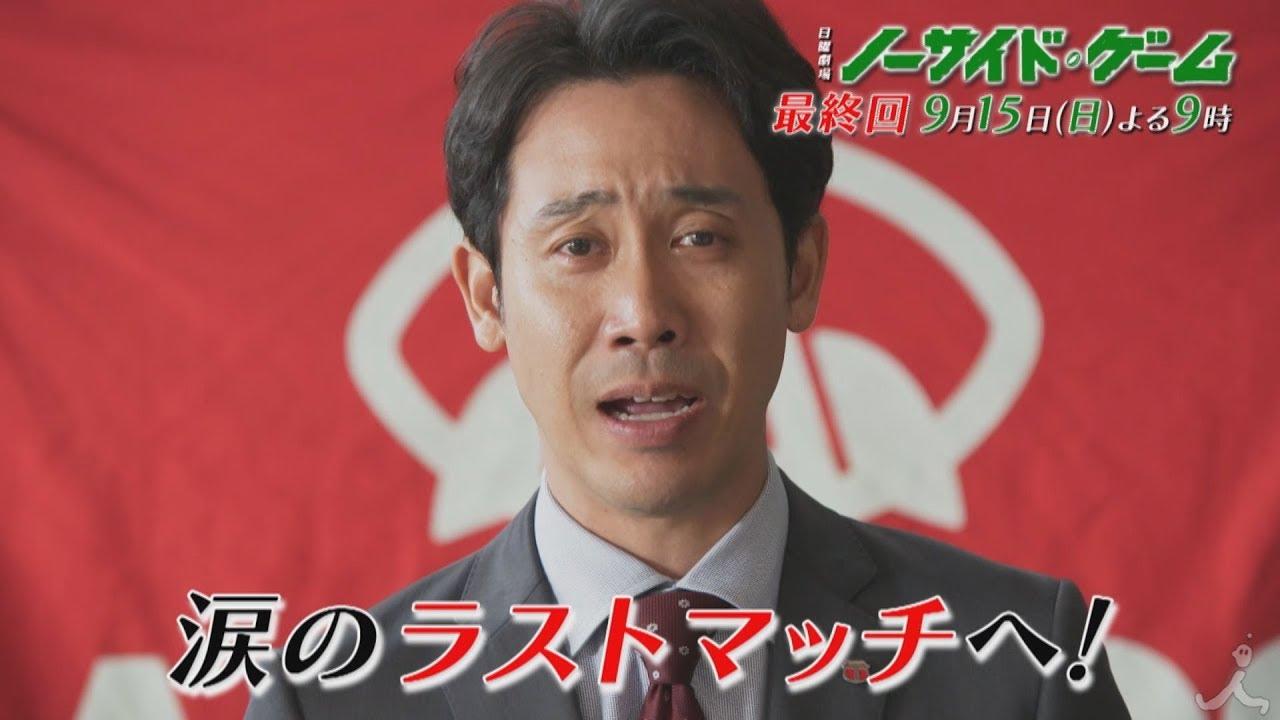 ノーサイドゲーム ネタバレ 最終話