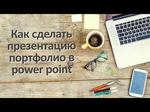 Как сделать презентацию портфолио в Power Point