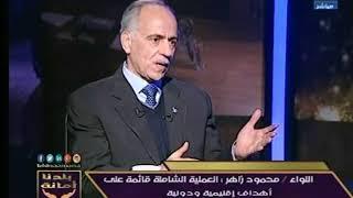 بلدنا امانة | مع خالد علوان ولقاء خاص مع اللواء محمود زاهر الخبير السياسي الإستراتيجي 12-2-2018