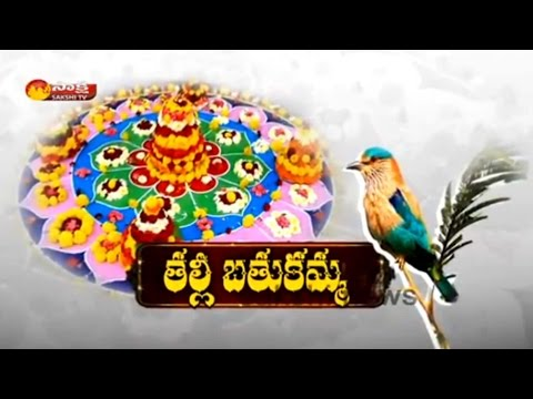Sakshi Bathukamma Song || Full Song - Watch Exclusive