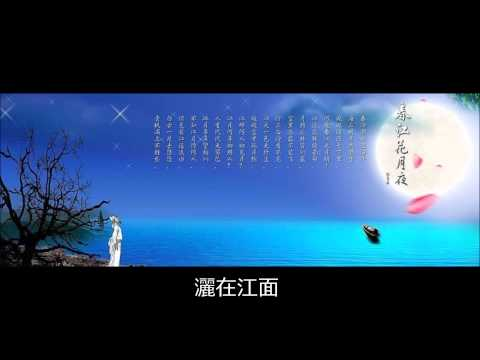 彭麗媛   春江花月夜 (歌詞版) Peng Liyuan - Moonlight over Spring River (with lyrics)