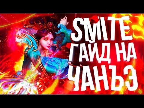 видео: ГАЙД НА ЧАНЪЭ ▶ smite