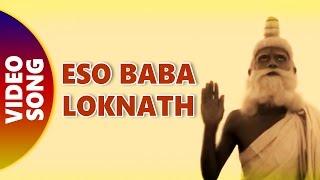 Eso Baba Loknath | Jay Balo Baba Loknather | By Tapas Kumar