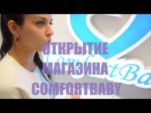 Открытие  магазина Comfort Baby   Детская мебель Comfort Baby   Детская кроватка Comfort Baby - Cмотреть видео онлайн с youtube, скачать бесплатно с ютуба