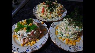 Салаты с кукурузой, быстро, просто, вкусно