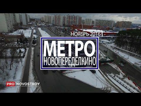 "Метро ""Новопеределкино"""