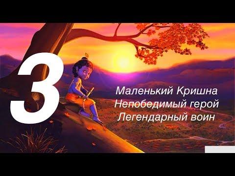 Кришна мультфильм 3