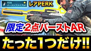 【CoD:WZ】限定レアPERK! 意外と知られてない『バーストファイア』が普…