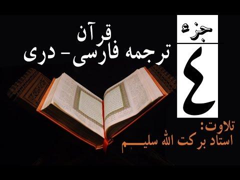 4#  Qari Barakatullah Salim Juz 4 ترجمه فارسی جزچهارم