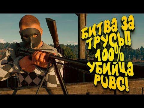 БИТВА ЗА ТРУСЫ! - 100% УБИЙЦА PUBG! - Cuisine Royale