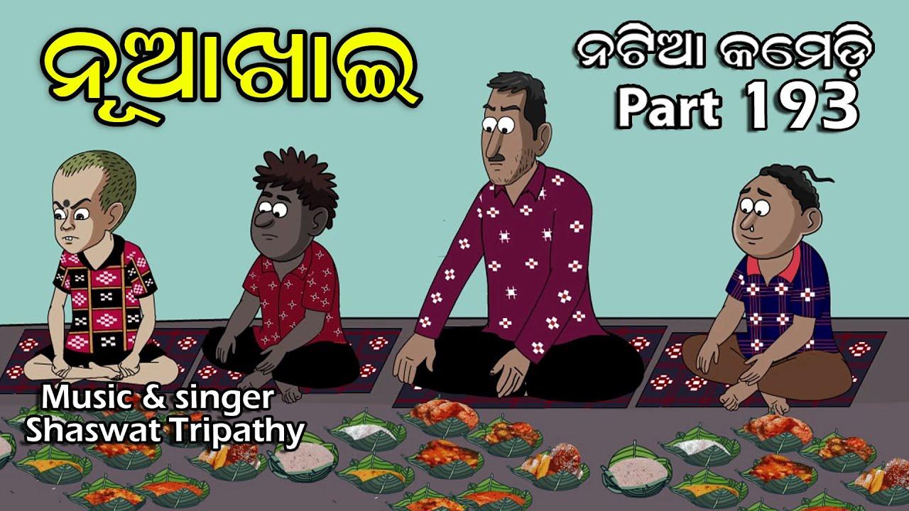 Natia Comedy Part 193    Nua Khai