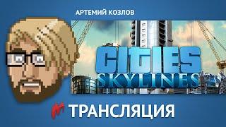 Играем в Cities: Skylines. Запись прямого эфира