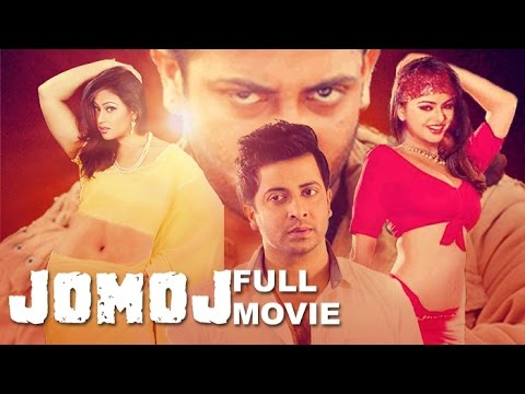 Jomoj (2007) | Full Length Bengali Movie (Official) | Shakib Khan | Popy | Nodi | Omor Sani thumbnail