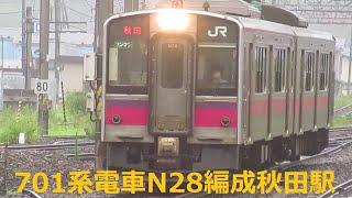 701系電車N28編成秋田駅入線シーン