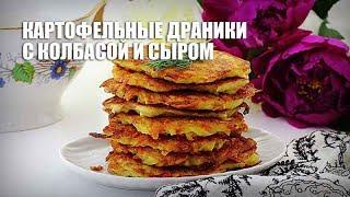 Картофельные драники с колбасой и сыром — видео рецепт