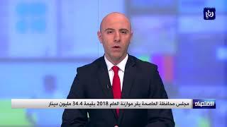 مجلس محافظة العاصمة يقر موازنة العام 2018 بقيمة 34.4 مليون دينار