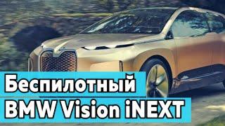 Беспилотный BMW Vision iNEXT, космический турист SpaceX и пластырь от гриппа