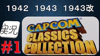 カプコンクラシックスコレクション【PS2】レトロゲーム実況 【たぶやん】【終了】