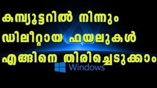 How to recover a deleted file in your computer |Malayalam|