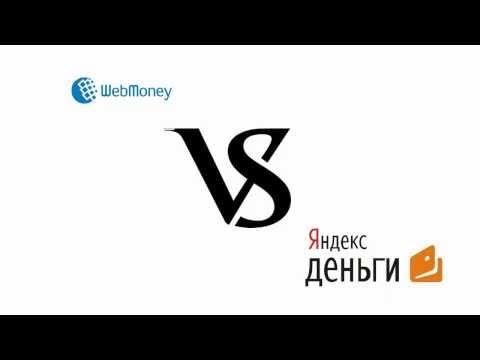 Что выбрать : Яндекс деньги или Webmoney
