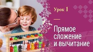 Урок 1 | Ментальная арифметика | Полный курс | Прямое сложение и вычитание