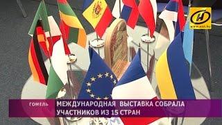Делегации из 15 стран примают участие в выставке «Весна в Гомеле»