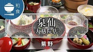 精進料理専門店  泉仙 大慈院店 / Place to eat Izusen Daijiin / 京都いいとこ動画