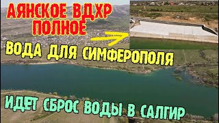Крым с водой.АЯНСКОЕ вдхр.ПОЛНОЕ на 96%.Идёт СБРОС воды в реку Салгир.РЕМОНТ сбросного канала АЯНА