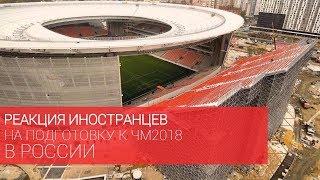 РЕАКЦИЯ ИНОСТРАНЦЕВ НА ПОДГОТОВКУ К ЧМ 2018 В РОССИИ
