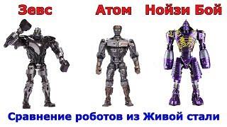Сравнение всех роботов из фильма Живая сталь