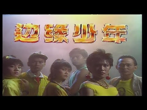 "1988 – ""On the Fringe"" Theme Song - 《边缘少年》主题曲 - Performed by Jiang Hu - 由姜鄠演唱 - WIDESCREEN.mp4"