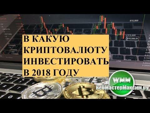 В какую криптовалюту инвестировать в 2018 году?