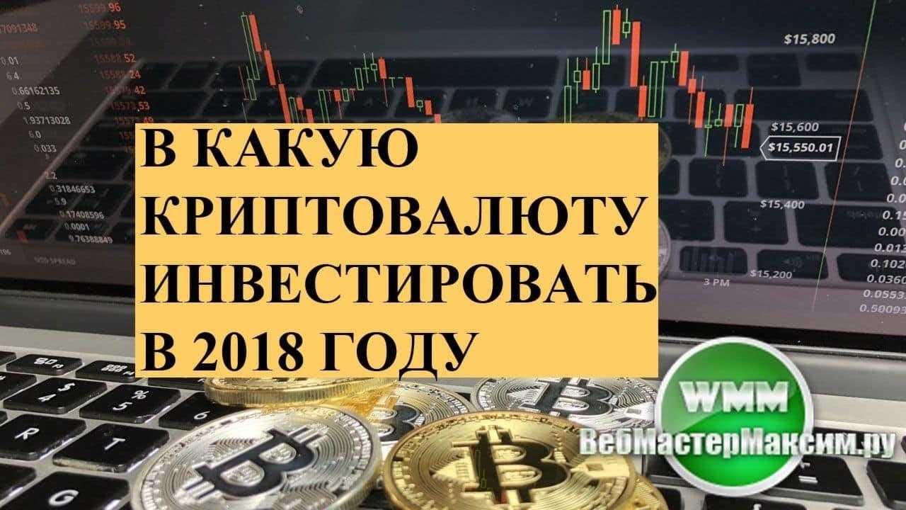 В какую криптовалюту инвестировать 2018 альфа банк взять кредит наличными без поручителей