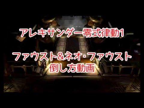 機工城アレキサンダー零式 律動編1 ファウスト&ネオファウストの倒し方動画