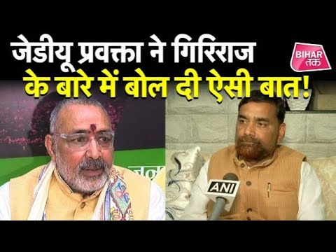Breaking News Today Bihar Flood, JDU Giriraj Singh और Dushara की खबर