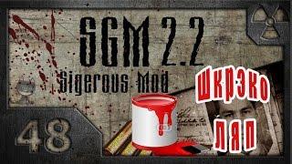 Сталкер Sigerous Mod 2.2 COP SGM 2.2 48. ШкрэкоЛЯПы.