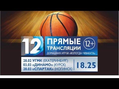 прямые трансляции баскетбол