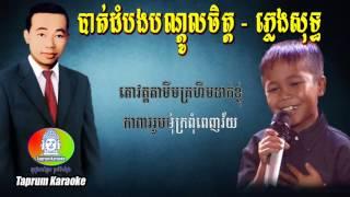 បាត់ដំបងបណ្ដូលចិត្ត ភ្លេងសុទ្ធ - ពេជ្រ ថៃ ft ស៊ិន ស៊ីសាមុត, The Voice Kids Cambodia - Khmer Karaoke