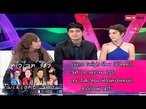 Twilight Show 26 ก.ค.57 (4/5) Talk Show ผู้จัดและนักแสดงรักนี้เจ้จัดให้