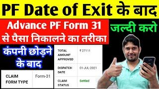 PF/UAN Account में date of exit update karne के बाद advance pf withdrawal kaise kare | PF , EPF