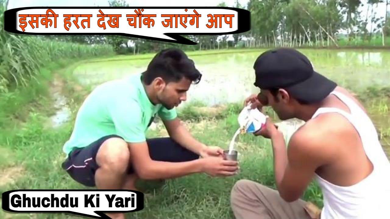 Ghuchdu Ki Yari - देहॉती कॉमेडी - Zila Saharanpur