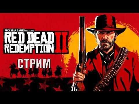 RED DEAD REDEMPT ON 2 прохождение игры 13
