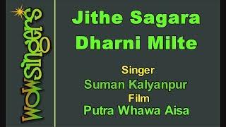Jithe Sagara Dharni Milte - Marathi Karaoke - Wow Singers