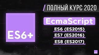 JavaScript ES6 - Полный курс за 2 часа [2020]